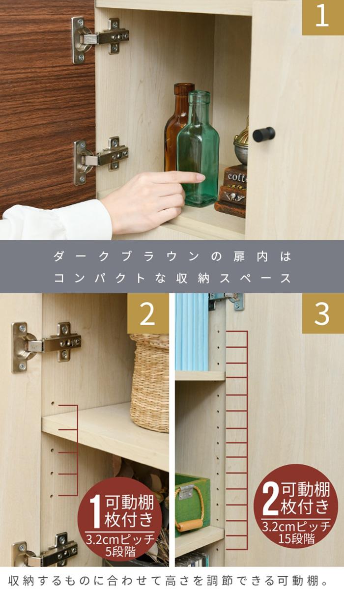 木製 リビング収納 収納棚 可動棚 食器棚 電話台 FAX台 高さ85cm - aimcube画像4
