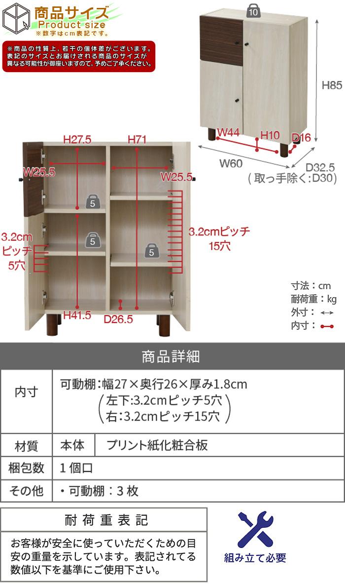 木製 リビング収納 収納棚 可動棚 食器棚 電話台 FAX台 高さ85cm - aimcube画像8