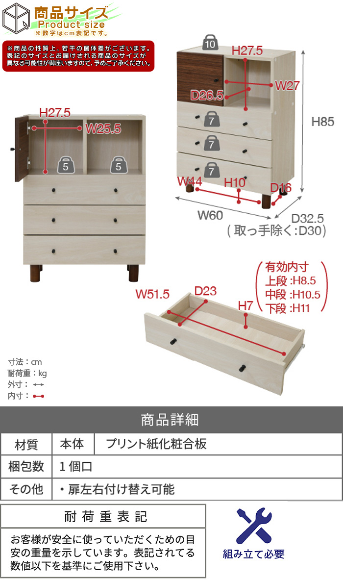 木製 衣類収納 洋タンス 洋風 箪笥 電話台 FAX台 高さ85cm - aimcube画像8