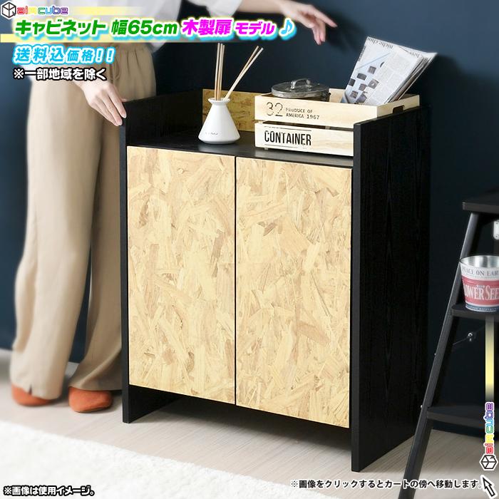 キャビネット 幅65cm 木製扉 可動棚 電話台 FAX台 シンプルデザイン - エイムキューブ画像1