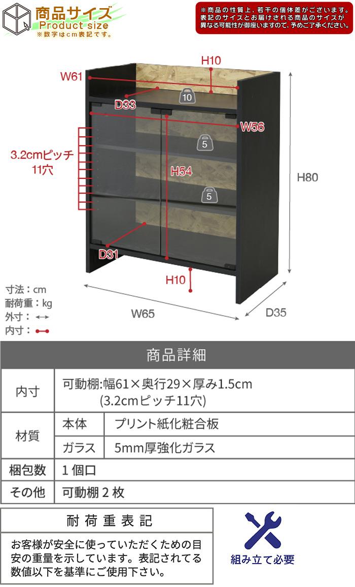 キャビネット 幅65cm ガラス扉 可動棚 電話台 FAX台 シンプルデザイン - エイムキューブ画像7