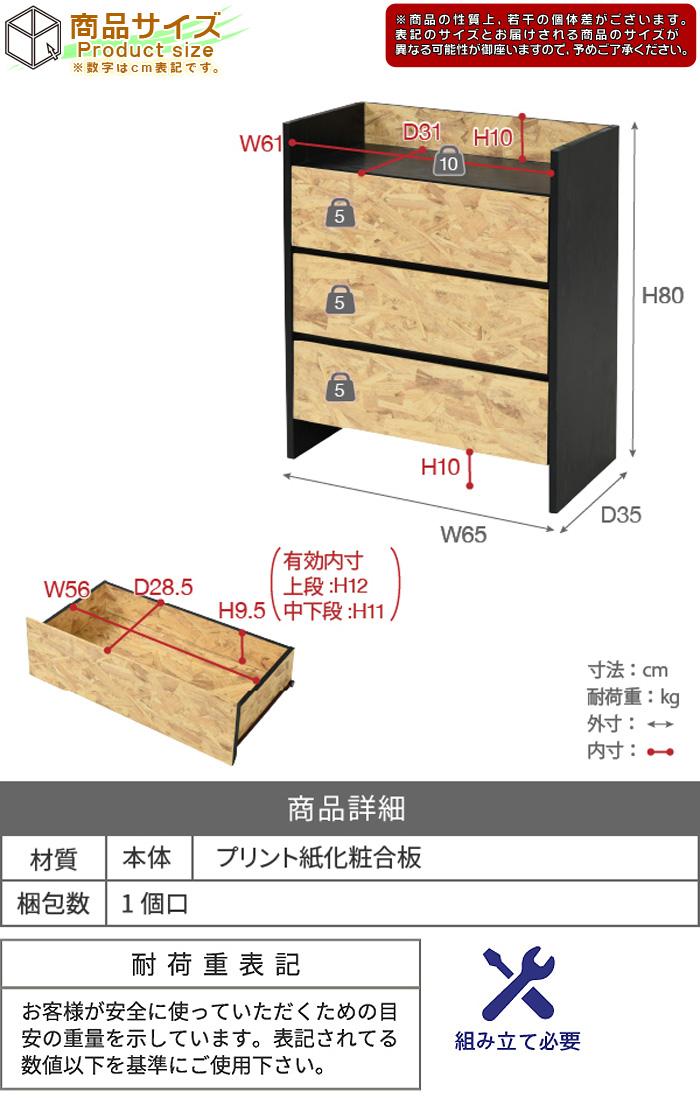木製 衣類収納 洋タンス 洋風 箪笥 電話台 FAX台 高さ80cm - aimcube画像8