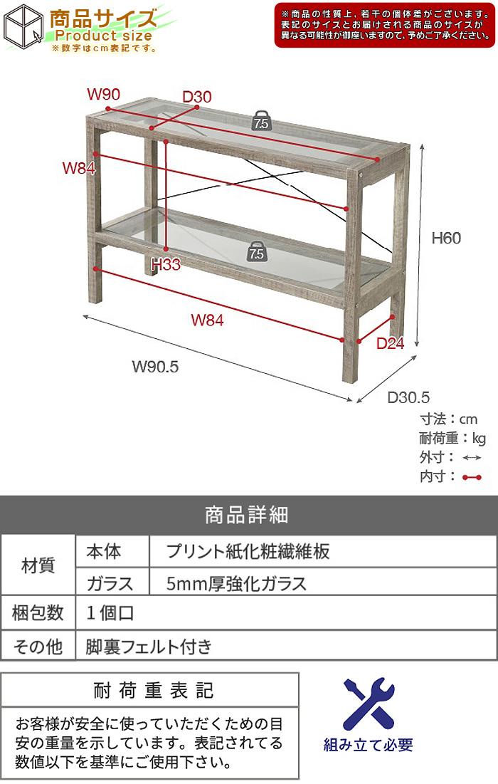オープンラック 2段 幅90.5cm 古材風 棚板ガラス製 ガラスラック - エイムキューブ画像5