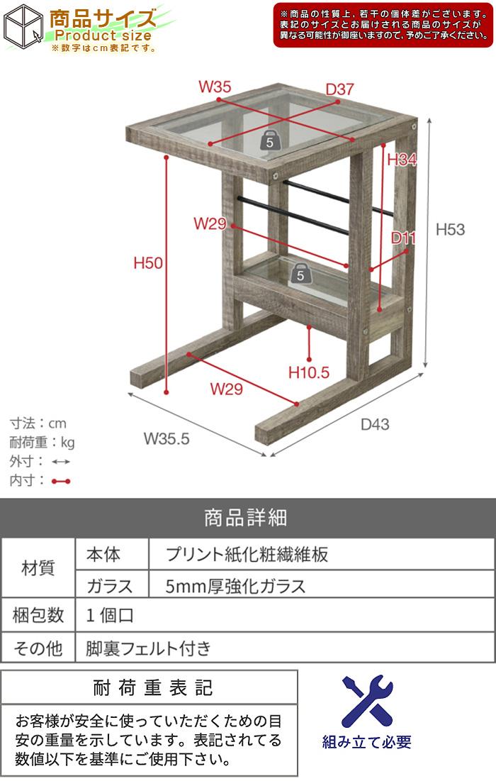 木製 サイドテーブル 幅35.5cm 棚付き 古材風 ガラス天板 耐荷重5kg - エイムキューブ画像5