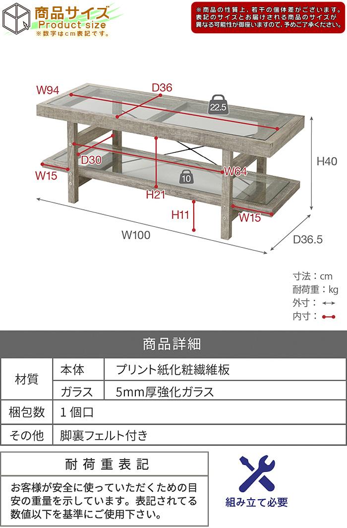 木製 テレビ台 幅100cm 棚付き 古材風 ガラス天板 天板耐荷重22.5kg - エイムキューブ画像5