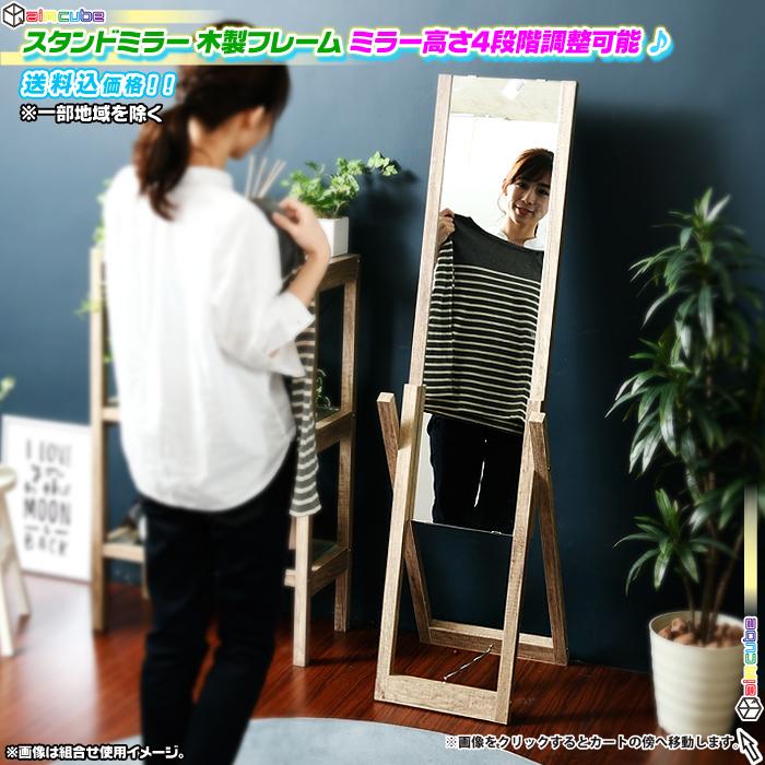 木製 スタンドミラー 鏡幅26.5cm 全体幅39.5cm 姿見 古材風 シンプルミラー - エイムキューブ画像1