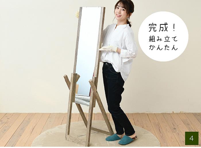 木製 スタンドミラー 鏡幅26.5cm 全体幅39.5cm 姿見 古材風 シンプルミラー - エイムキューブ画像5
