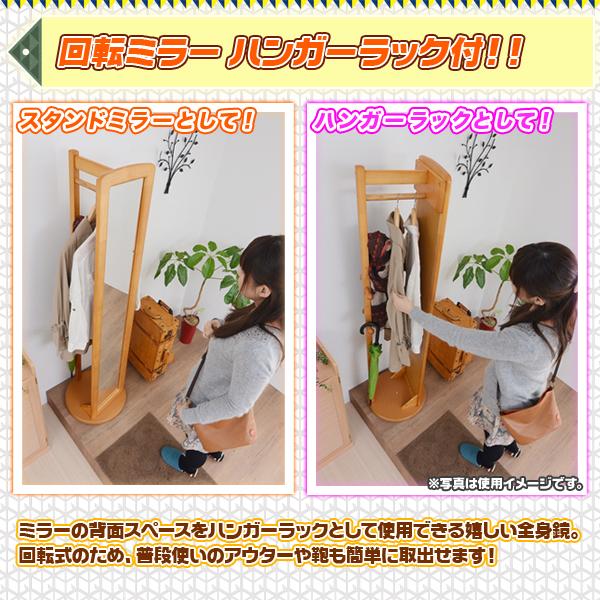 ハンガーラック付 姿見鏡 全身鏡 玄関ミラー 回転ミラー フック付 回転収納ミラー付 全身姿見 - aimcube画像2