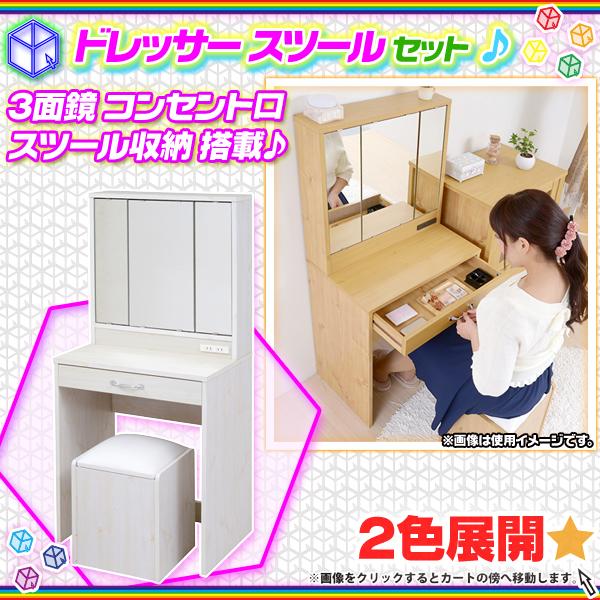 3面鏡 ドレッサー スツール セット 化粧台 椅子 コスメ デスク スツール収納 搭載 - エイムキューブ画像1
