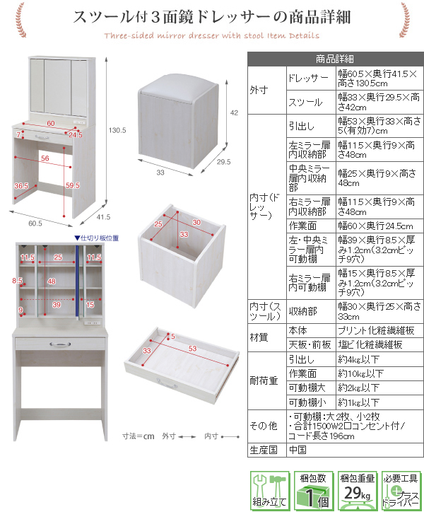 3面鏡 ドレッサー スツール セット 化粧台 椅子 コスメ デスク スツール収納 搭載 - エイムキューブ画像7