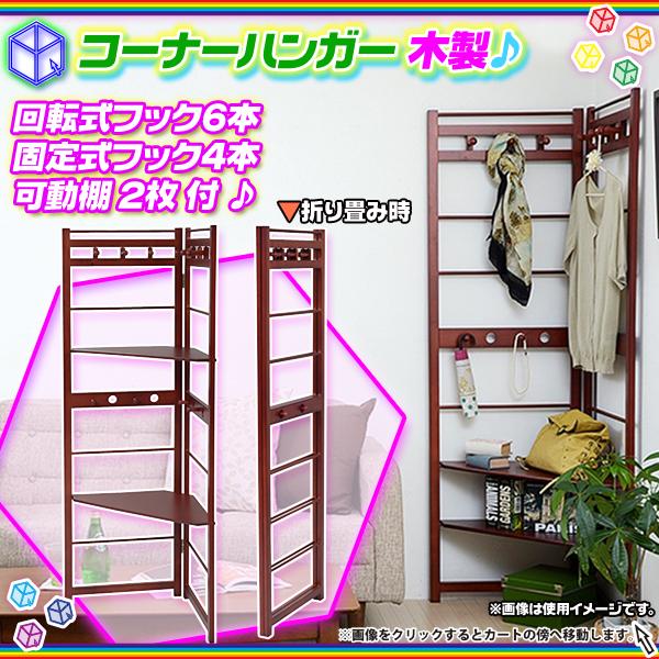 天然木製 コーナーハンガー 棚付 ハンガーラック コーナーハンガーラック 折り畳み 収納可能 - エイムキューブ画像1