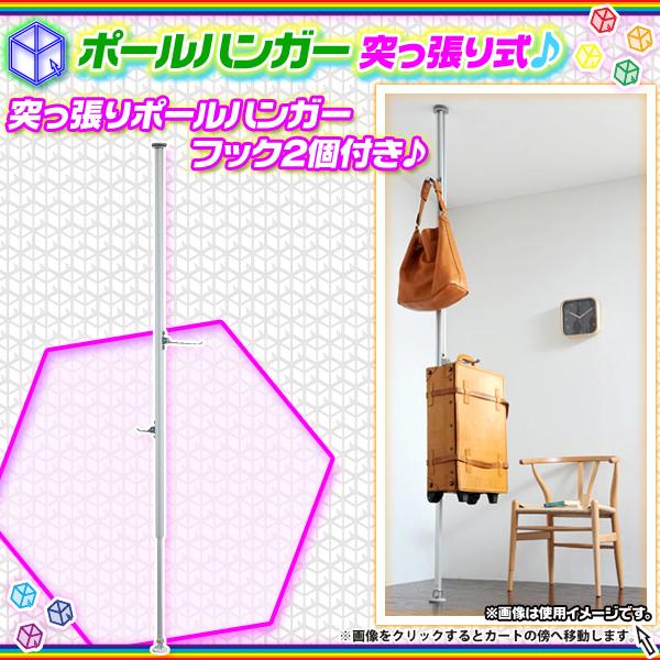 突っ張り ポールハンガー アルミ製 スタンドハンガー 鞄掛け 傘掛け コートハンガー エントランス - エイムキューブ画像1