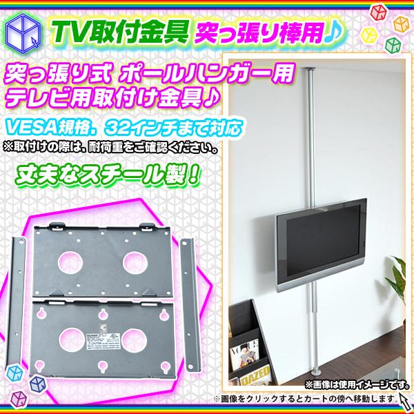 TV専用 取付金具 突っ張り棒用 スチール製 テレビラック 専用金具 突っ張り式 テレビ 取付け金具 - エイムキューブ画像1