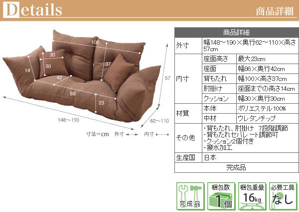 日本製 カウチソファ リクライニングソファ ジャンボソファ リビングソファ 二人用 - エイムキューブ画像11