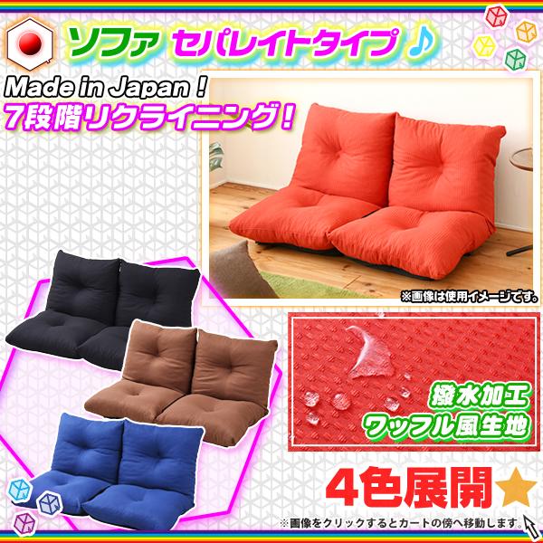 日本製 カウチソファ リクライニングソファ ジャンボソファ リビングソファ 二人用 - エイムキューブ画像1