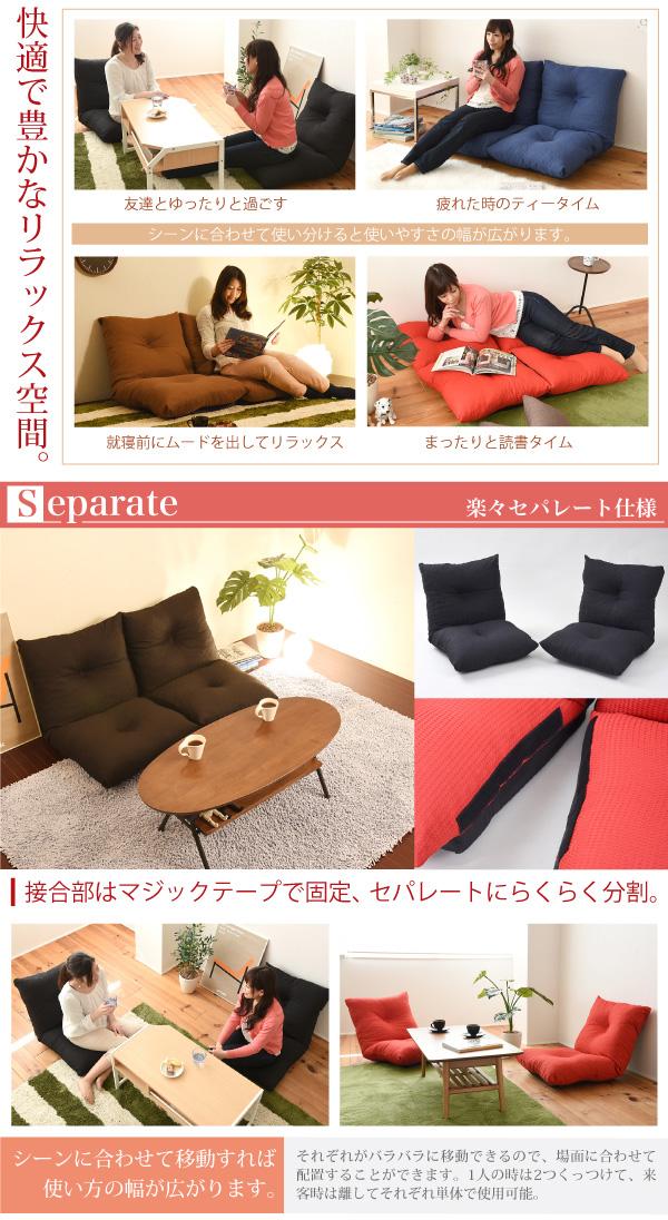 ラブソファ 簡易ベッド 2人用 座椅子 座いす 撥水加工生地 セパレート ソファー 座イス - aimcube画像4