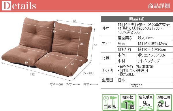 ラブソファ 簡易ベッド 2人用 座椅子 座いす 撥水加工生地 セパレート ソファー 座イス - aimcube画像10