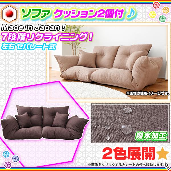 日本製 カウチソファ リクライニングソファ ジャンボソファ 座椅子 リビングソファ 二人用 - エイムキューブ画像1