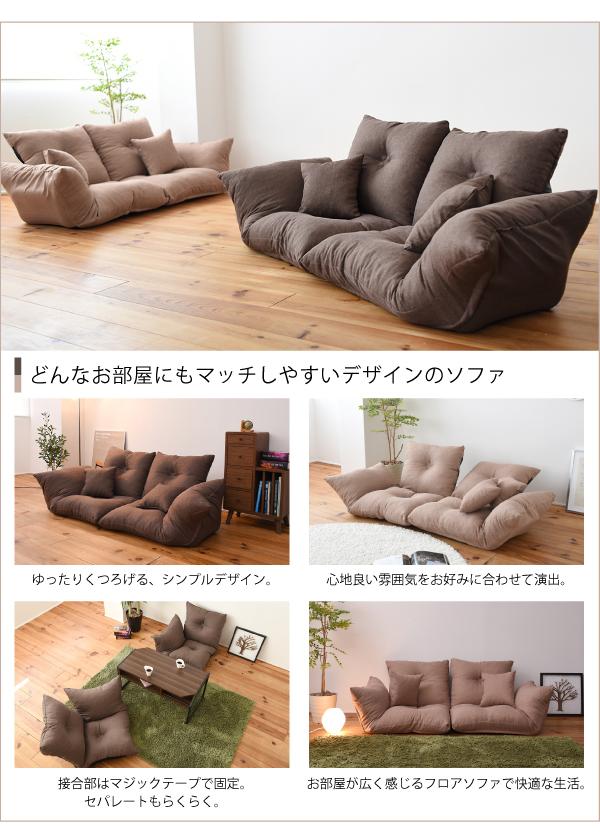 日本製 カウチソファ リクライニングソファ ジャンボソファ 座椅子 リビングソファ 二人用 - エイムキューブ画像7
