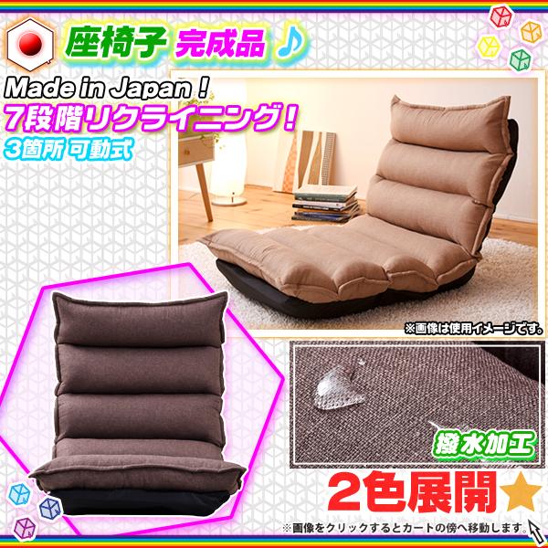 リクライング 座椅子 リビング チェア 座イス 座敷椅子 子供部屋 クッションチェア テレビチェア - エイムキューブ画像1