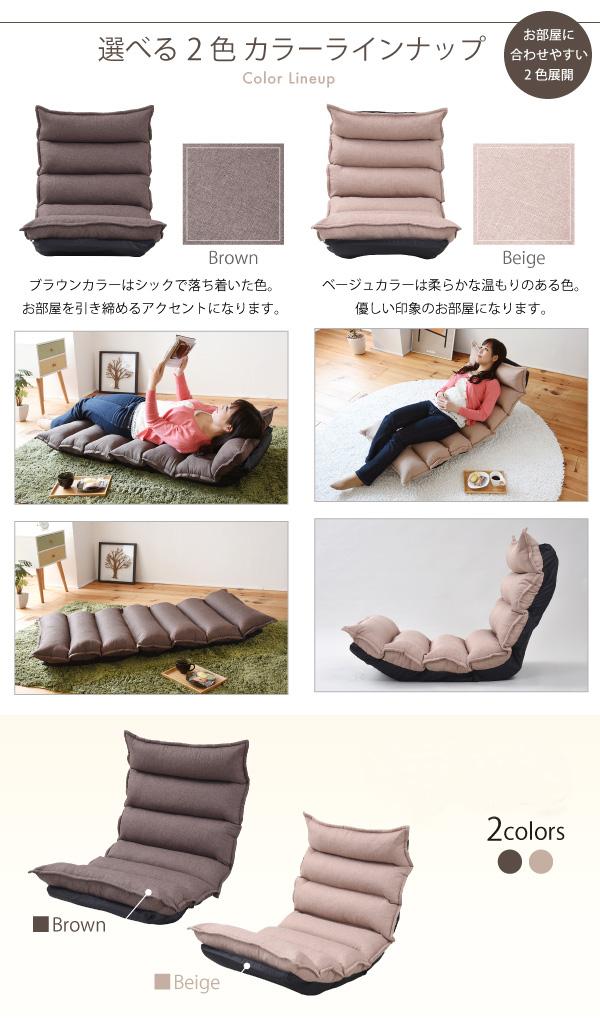 リクライング 座椅子 リビング チェア 座イス 座敷椅子 子供部屋 クッションチェア テレビチェア - エイムキューブ画像7