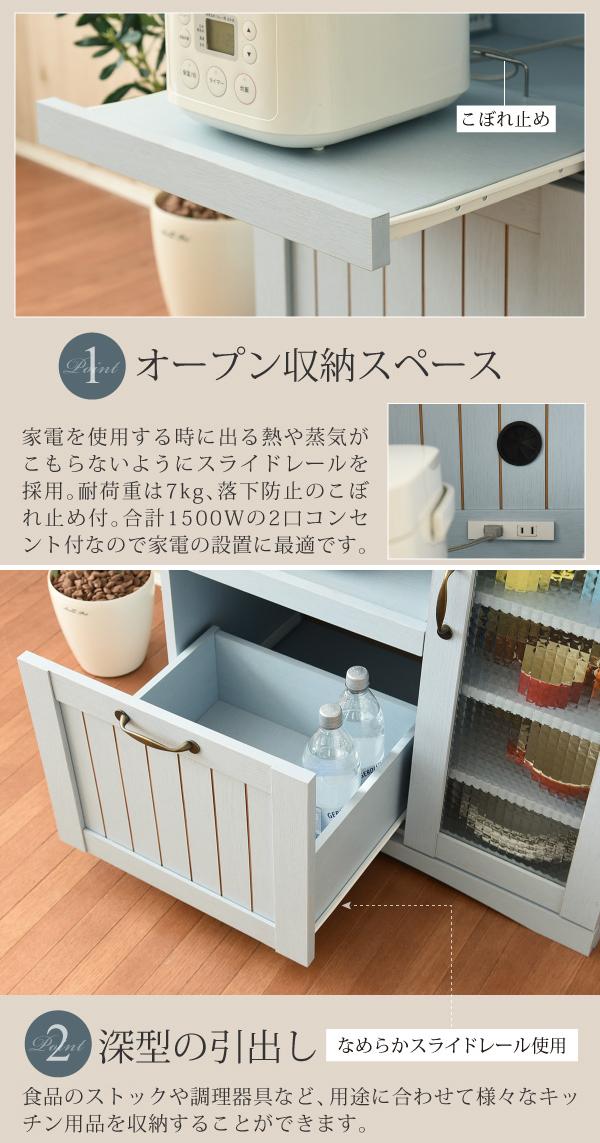 キッチンカウンター 幅75.5cm キッチン カウンター収納 背面コード穴 あり - エイムキューブ画像3