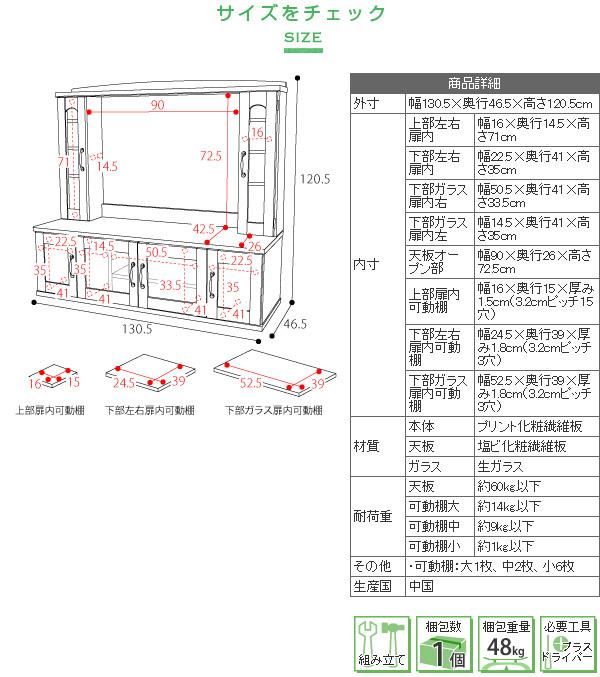 テレビ台 幅130cm 壁面収納 ローテレビ台 収納付 大型 TV台 ゲーム機 WiiU PS4 収納 - エイムキューブ画像7