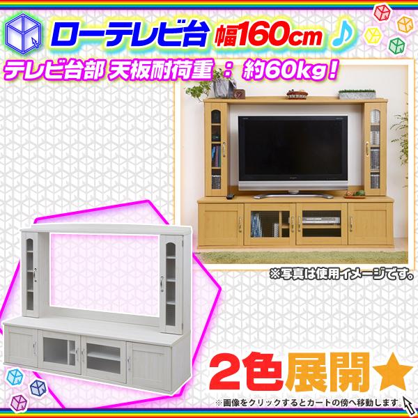 テレビ台 幅160cm 壁面収納 ローテレビ台 収納付 大型 TV台 ゲーム機 WiiU PS4 収納 - エイムキューブ画像1