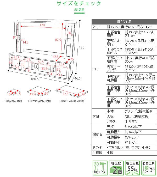 テレビ台 幅160cm 壁面収納 ローテレビ台 収納付 大型 TV台 ゲーム機 WiiU PS4 収納 - エイムキューブ画像7