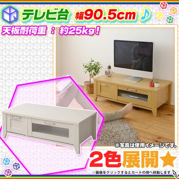 フラップ扉 テレビ台 幅90.5cm 収納付 テレビラック TV台 ゲーム機 WiiU PS4 収納 - エイムキューブ画像1