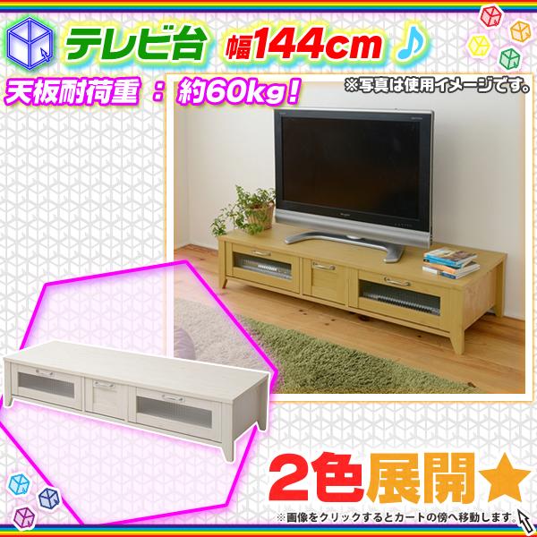フラップ扉 テレビ台 幅144cm 収納付 テレビラック TV台 ゲーム機 WiiU PS4 収納 - エイムキューブ画像1