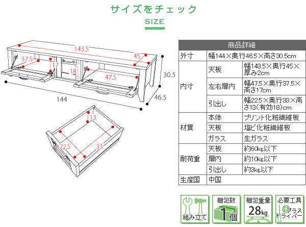 フラップ扉 テレビ台 幅144cm 収納付 テレビラック TV台 ゲーム機 WiiU PS4 収納 - エイムキューブ画像7