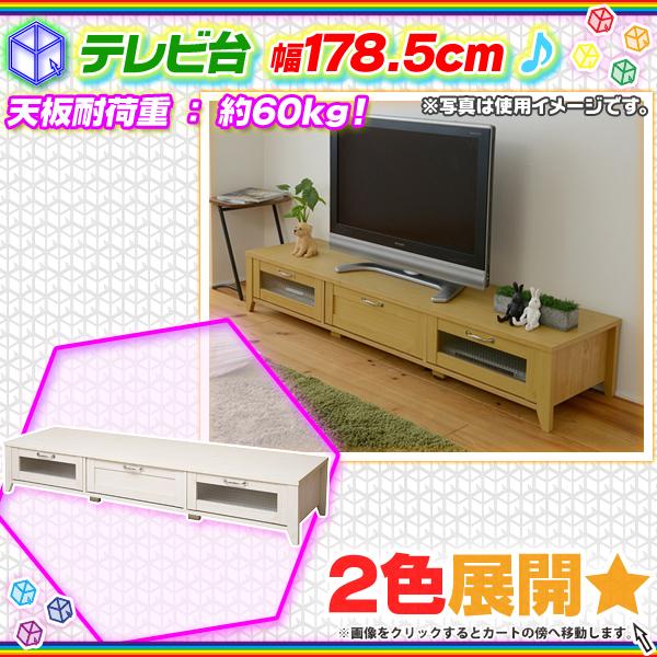 フラップ扉 テレビ台 幅178.5cm 収納付 テレビラック TV台 ゲーム機 WiiU PS4 収納 - エイムキューブ画像1