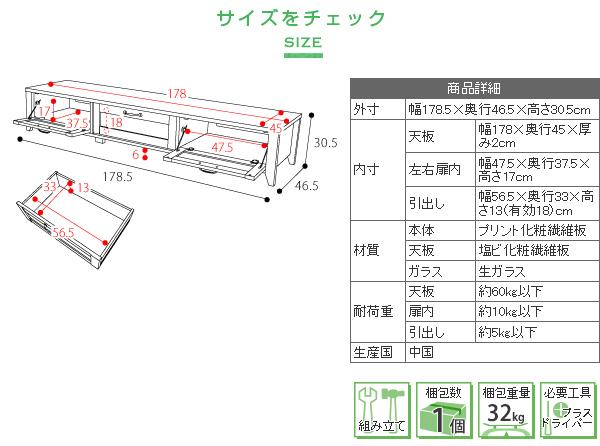 フラップ扉 テレビ台 幅178.5cm 収納付 テレビラック TV台 ゲーム機 WiiU PS4 収納 - エイムキューブ画像7
