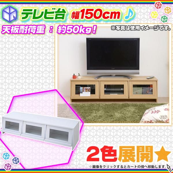 フラップ扉 テレビ台 幅150cm 収納付 テレビラック TV台 ゲーム機 WiiU PS4 収納 - エイムキューブ画像1