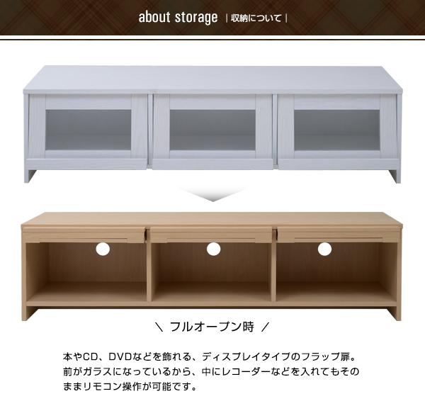 フラップ扉 テレビ台 幅150cm 収納付 テレビラック TV台 ゲーム機 WiiU PS4 収納 - エイムキューブ画像3
