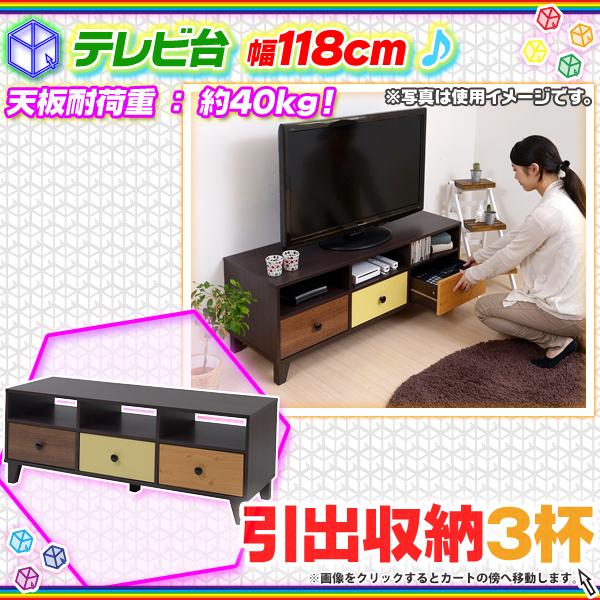 テレビ台 幅118cm 収納付 背面化粧仕上げ テレビラック TV台 WiiU PS4 コントローラー 収納 - エイムキューブ画像1