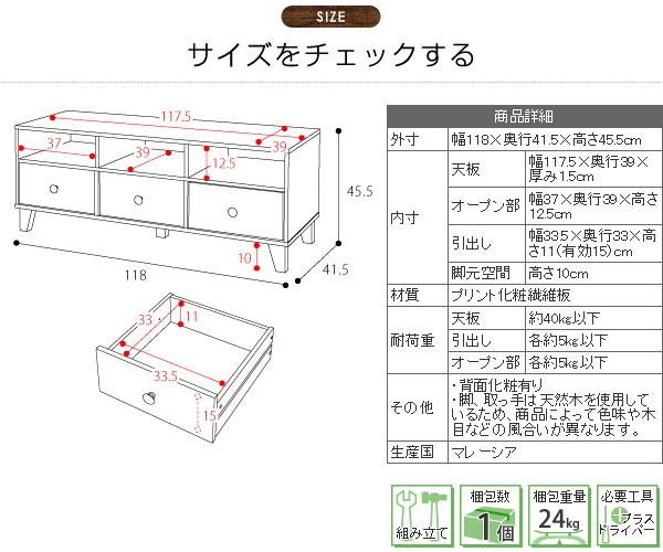 テレビ台 幅118cm 収納付 背面化粧仕上げ テレビラック TV台 WiiU PS4 コントローラー 収納 - エイムキューブ画像7