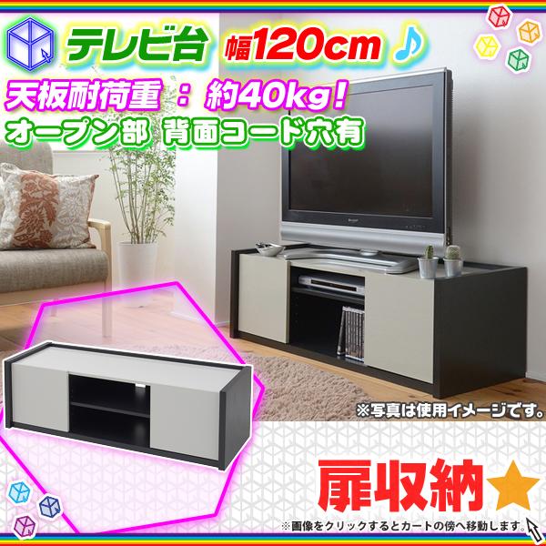 テレビ台 幅120cm 収納付 背面コード穴 テレビラック TV台 ブルーレイ 収納 小物収納 - エイムキューブ画像1