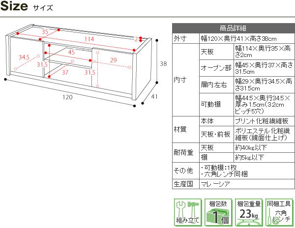 テレビ台 幅120cm 収納付 背面コード穴 テレビラック TV台 ブルーレイ 収納 小物収納 - エイムキューブ画像5