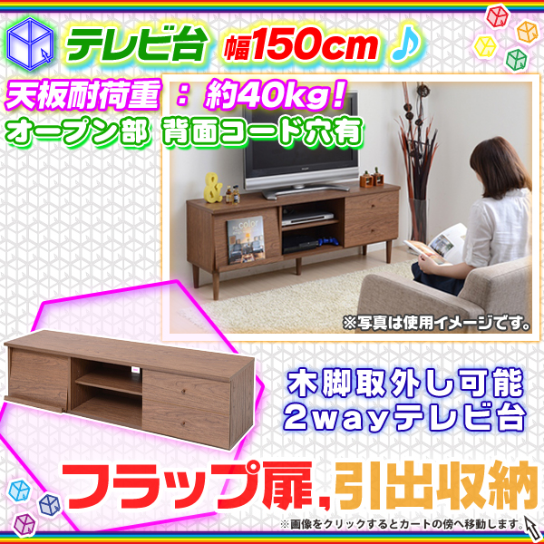 テレビ台 幅150cm 収納付 背面コード穴 テレビラック TV台 引出し収納 小物収納 - エイムキューブ画像1