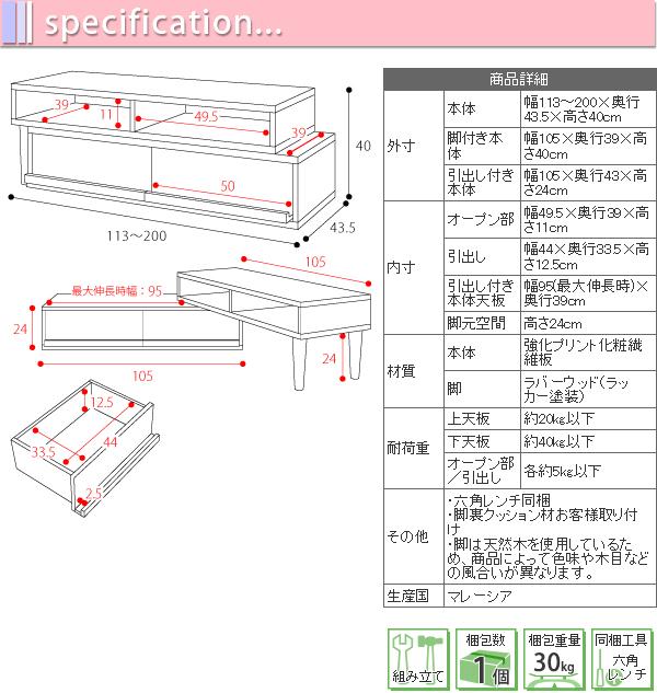 テレビ台 幅113cm 〜 幅200cm 収納付 ローデスク TV台 スライド 収納 小物収納 - エイムキューブ画像7