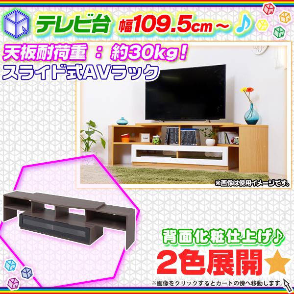 伸縮 テレビ台 幅109.5cm 〜 186.5cm フラップ扉 収納付 TV台 リモコン コーナー 収納 - エイムキューブ画像1