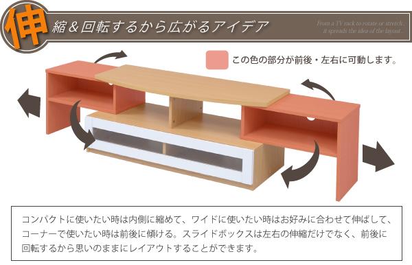 伸縮 テレビ台 幅109.5cm 〜 186.5cm フラップ扉 収納付 TV台 リモコン コーナー 収納 - エイムキューブ画像3