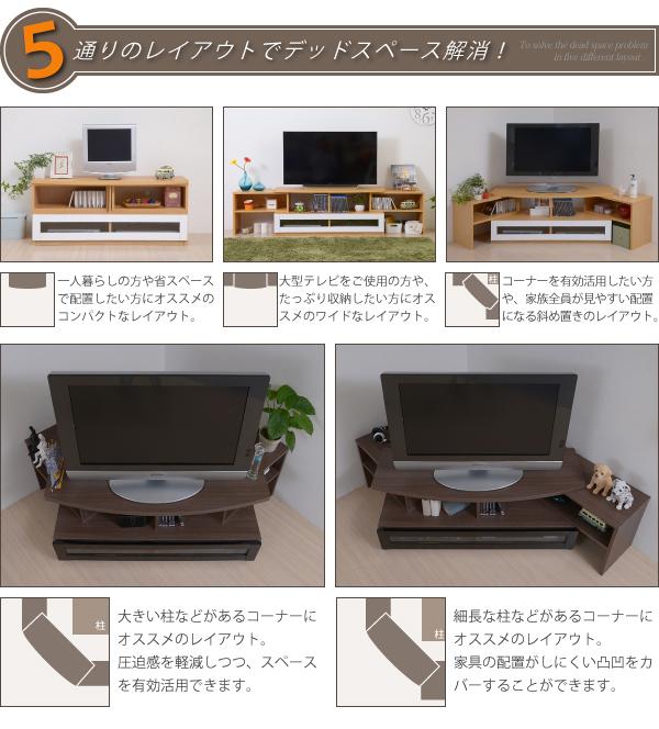 伸縮 テレビ台 幅109.5cm 〜 186.5cm フラップ扉 収納付 TV台 リモコン コーナー 収納 - エイムキューブ画像5
