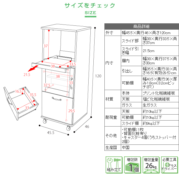 電子レンジ台 幅45.5cm スライド棚付 キッチン 収納 キャスター付 炊飯器収納 台所 棚 - エイムキューブ画像7
