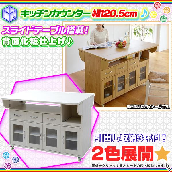 キッチンカウンター 幅120.5cm 引出し収納3杯付 食器棚 キャスター付 食材収納 缶詰収納 背面コード穴 - エイムキューブ画像1