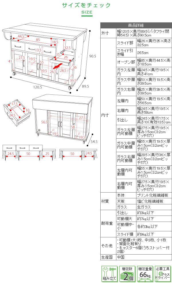 キッチンカウンター 幅120.5cm 引出し収納3杯付 食器棚 キャスター付 食材収納 缶詰収納 背面コード穴 - エイムキューブ画像9