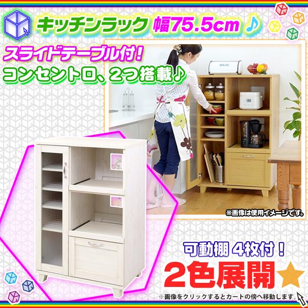 キッチンラック 幅75.5cm コンセント口 2つ搭載 キッチン収納 コーヒーメーカー 収納 - エイムキューブ画像1