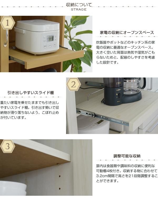 キッチンラック 幅75.5cm コンセント口 2つ搭載 キッチン収納 コーヒーメーカー 収納 - エイムキューブ画像3